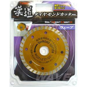 (業務用3個セット) 漢道 ダイヤモンドカッターウェーブ 【105mm】 ODW-105