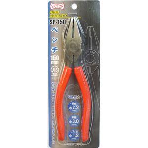 (業務用4個セット) ビクター ペンチ 【150mm】 SP150