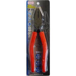 (業務用2個セット) ビクター ペンチ 【175mm】 SP175