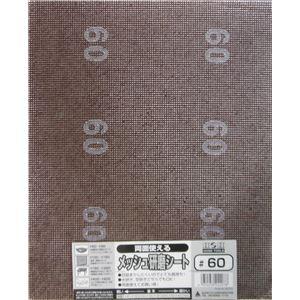 (業務用75個セット) H&H 両面使えるメッシュ研磨シート 【230x280mm】 #60