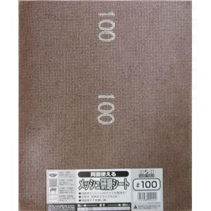(業務用75個セット) H&H 両面使えるメッシュ研磨シート 【230x280mm】 #100