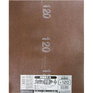 (業務用75個セット) H&H 両面使えるメッシュ研磨シート 【230x280mm】 #120