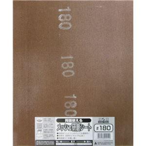 (業務用75個セット)H&H両面使えるメッシュ研磨シート【230x280mm】#180