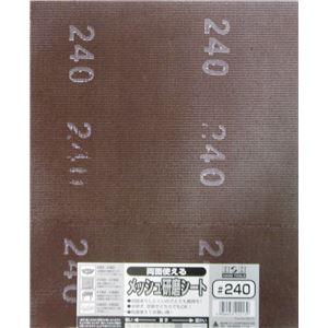 (業務用75個セット)H&H両面使えるメッシュ研磨シート【230x280mm】#240
