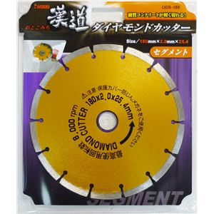 (業務用3個セット)漢道ダイヤモンドカッターセグメント【180mm】ODS-180