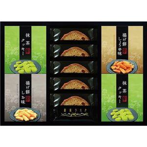 銀座ラスク&揚げ餅ギフトセット SOK-CO(...の関連商品3