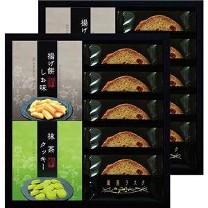 銀座ラスク&揚げ餅ギフトセット SOK-DO(銀...の商品画像