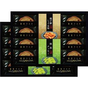 銀座ラスク&揚げ餅ギフトセット SOK-EO(...の関連商品1