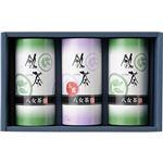 八女銘茶ギフト YB-50(八女銘茶)