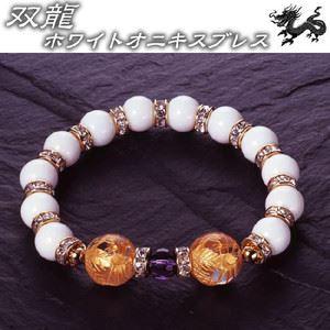双龍ホワイトオニキス ブレス h03