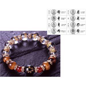 七梵字オニキス宝石ブレス h01