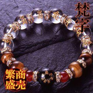 七梵字オニキス宝石ブレス h02