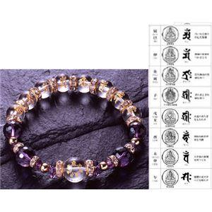 七梵字水晶アメジストブレス h01