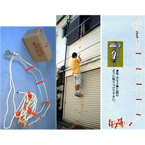 避難はしご セイフティロープ 8m - 拡大画像