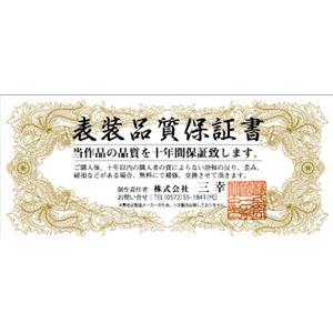 掛軸「金峰大願九頭馬」 稲葉苑舟 筆