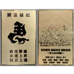 富士、九頭馬、左馬のお守り護符