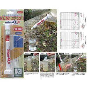 携帯用 非常・災害用浄水器 mizu-Q p - 拡大画像