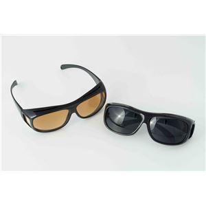 オーバーサングラス 2色組 h02