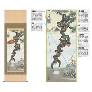 掛軸「月五猿赤富士図」久我直哉 筆 化粧箱入り