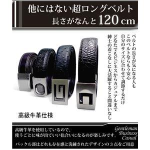 紳士本革ベルト 超ロング4本セット h02