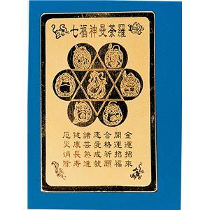 弁財天 七福神曼荼羅護符
