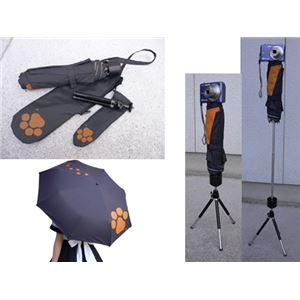 三脚付き 晴雨兼用折畳み傘 にゃんぶれらの写真1