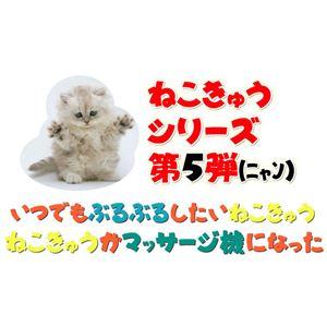 猫足マッサージ器 にゃんDEぶる