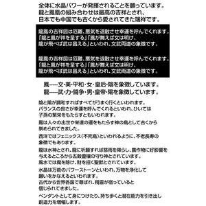 水晶・龍鳳ペンダント h03