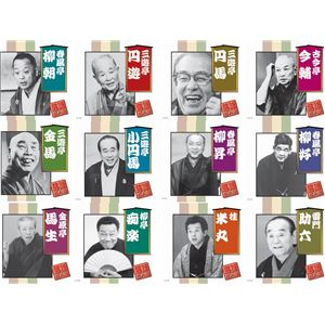 昭和の落語名人会 CD10巻組 2種 Aセット