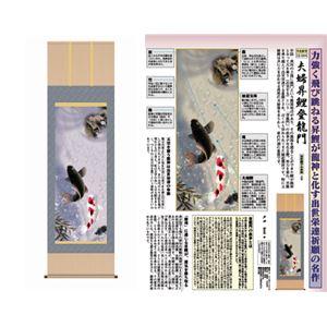 掛軸「夫婦昇鯉登龍門」戸田雲草筆