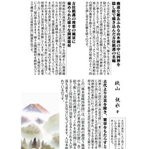開運掛軸 【風水霊峰四神図】 狭山観水筆