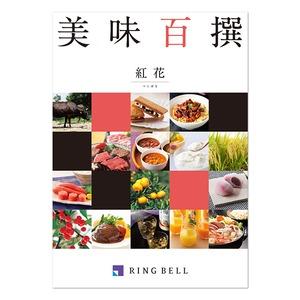 【カタログギフト】美味百撰 紅花(べにばな)
