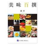 【カタログギフト】美味百撰 銀杏(いちょう)