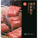 【カタログギフト】選べる国産和牛 「健勝(けんしょう)」