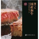 【カタログギフト】選べる国産和牛 「延壽(えんじゅ)」
