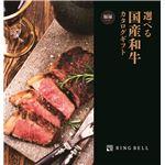 【カタログギフト】選べる国産和牛 「福禄(ふくろく)」