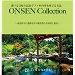【カタログギフト】【選べる体験ギフト】四季を奏でる名湯 温泉