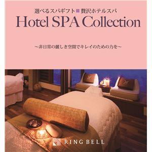 【カタログギフト】【選べる体験ギフト】贅沢ホテルスパの関連商品8