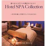 【カタログギフト】【選べる体験ギフト】贅沢ホテルスパ