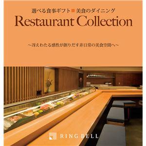 【カタログギフト】【選べる体験ギフト】美食のダ...の関連商品7