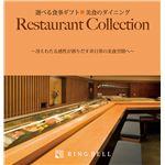 【カタログギフト】【選べる体験ギフト】美食のダイニング 食事
