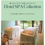 【カタログギフト】【選べる体験ギフト】癒しのホテルスパの画像