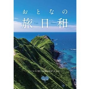 【カタログギフト】おとなの旅日和 (つゆくさ) - 拡大画像