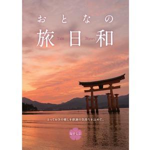 【カタログギフト】おとなの旅日和 (なでしこ) - 拡大画像