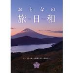 【カタログギフト】おとなの旅日和 (りんどう)