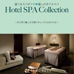 【選べる体験ギフト】癒しのホテルスパ
