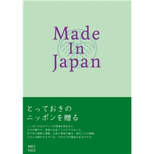 【カタログギフト】メイドインジャパン 21コース