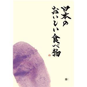 【カタログギフト】日本のおいしい食べ物