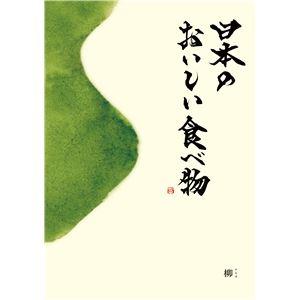 【カタログギフト】日本のおいしい食べ物柳[やなぎ]