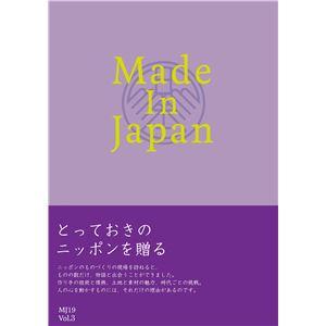【カタログギフト】メイドインジャパンwith日本のおいしい食べ物≪MJ19+藤[ふじ]≫